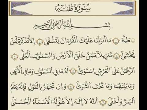 صور قراءة سورة طه في المنام