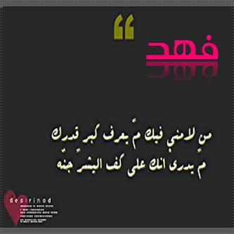 بالصور اسم فهد مكتوب بالصور 20160716 130