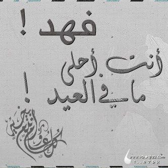 بالصور اسم فهد مكتوب بالصور 20160716 131