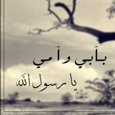 بالصور قصص الرسول علية الصلاة و السلام 20160716 1325