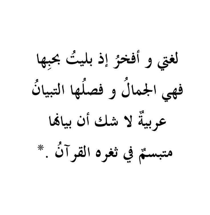 صوره حكمة عن اللغة العربية الجميله
