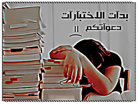 بالصور جدول امتحانات الترم الاول 20160716 174