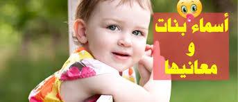 بالصور اجمل اسماء بنات 2019 ومعانيها جديدة لتختاري لمولودتك اجمل اسم 20160716 1765
