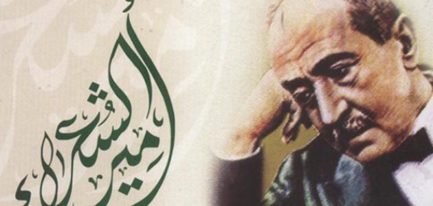 احمد شوقى فمدح الرسول