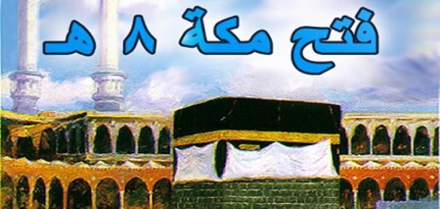 صوره في اي سنة تم فتح مكة سيدنا محمد صلى الله عليه وسلم غزوة رمضان سنة