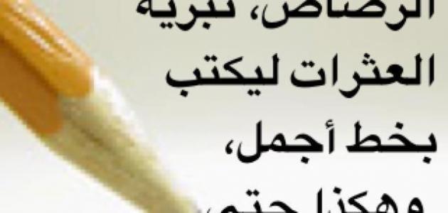 حكم عربية  جميله