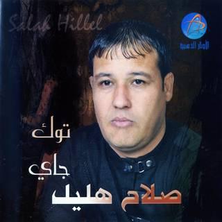صور صلاح هليل مشتاق لشوف الحبايب mp3