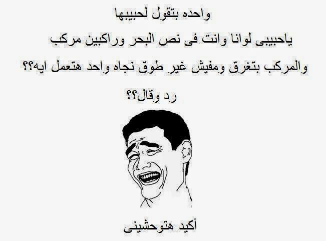 بالصور اجمل نكت جزائرية مضحكة جدا 20160716 2126