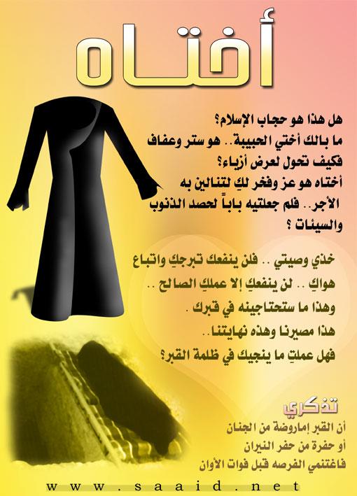 بالصور هل الحجاب فرض في الاسلام