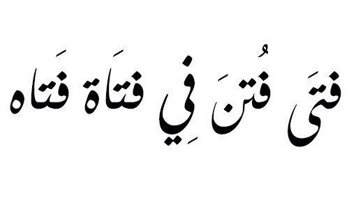 بالصور كلمات عربية صعبة الكتابة 20160716 2314