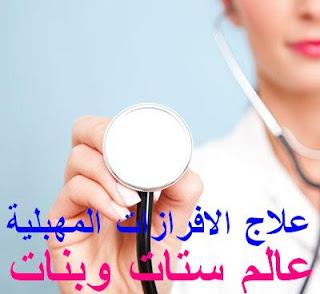 بالصور لعلاج افرازات المهبل و اسبابها 20160716 242