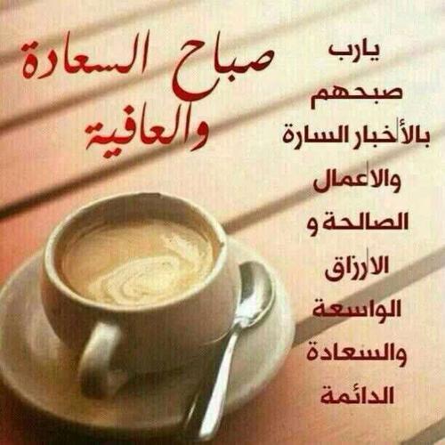 بالصور رسائل صباح الخير للحبيبة 20160716 2466