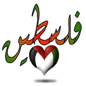 بالصور احدث كلمات معبرة عن فلسطين 20160716 2509