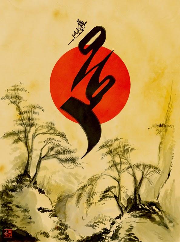 صور خلفيات محمد رسول الله , اغلفة و رمزيات , محمد صلى الله عليه و سلم مزخرف new_1419811413_566.j