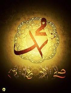 صور خلفيات محمد رسول الله , اغلفة و رمزيات , محمد صلى الله عليه و سلم مزخرف new_1419811412_556.j