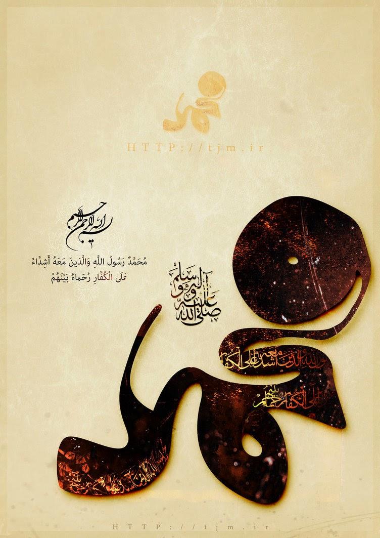 صور خلفيات محمد رسول الله , اغلفة و رمزيات , محمد صلى الله عليه و سلم مزخرف new_1419811414_294.j