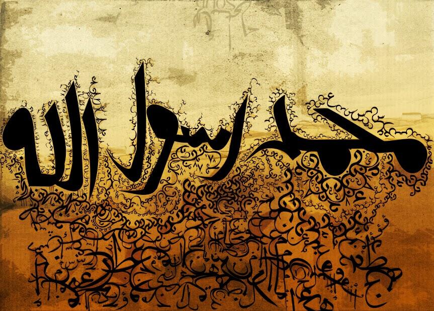 صور خلفيات محمد رسول الله , اغلفة و رمزيات , محمد صلى الله عليه و سلم مزخرف new_1419811412_746.j