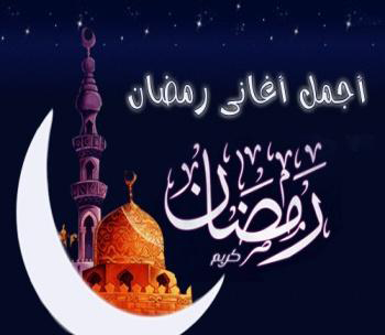 بالصور اكبر مكتبة اناشيد شهر رمضان mp3 ,تحميل واستماع 20160716 2801
