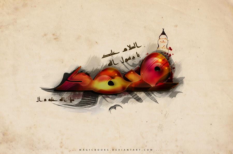 صور خلفيات محمد رسول الله , اغلفة و رمزيات , محمد صلى الله عليه و سلم مزخرف new_1419811412_288.j