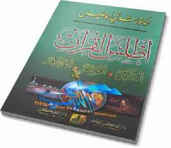 بالصور اطلس السيرة تحميل كتاب النبوية تاليف د شوقي ابو خليل pdf مجانا 20160716 2832