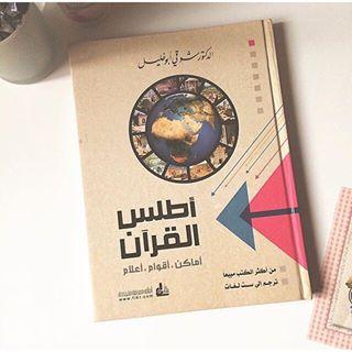 بالصور اطلس السيرة تحميل كتاب النبوية تاليف د شوقي ابو خليل pdf مجانا 20160716 2833
