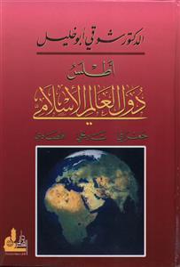 بالصور اطلس السيرة تحميل كتاب النبوية تاليف د شوقي ابو خليل pdf مجانا 20160716 2834