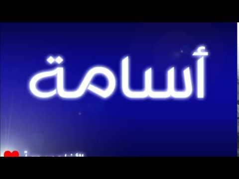 بالصور ما معنى اسم اسامة في اللغة العربية 20160716 2915