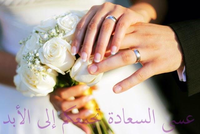 بالصور صور اهداء للزواج صور بطاقات تهنئة بالزواج 2019 20160716 2945