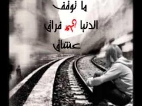بالصور كلمات شعر حزين عن فراق الحبيب 20160716 3018