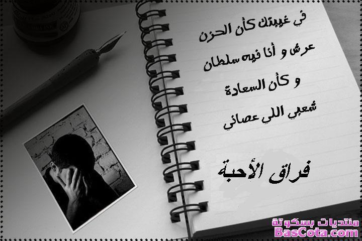 بالصور كلمات شعر حزين عن فراق الحبيب 20160716 3019
