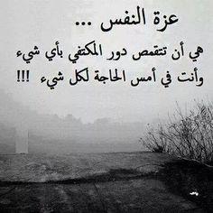 بالصور ابيات شعر عن عزة النفس والكرامه 20160716 3056
