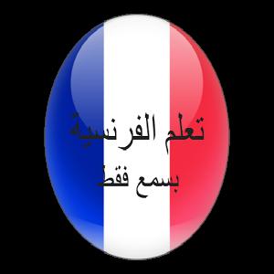 بالصور تقنيات تعلم اللغة الفرنسية 20160716 31
