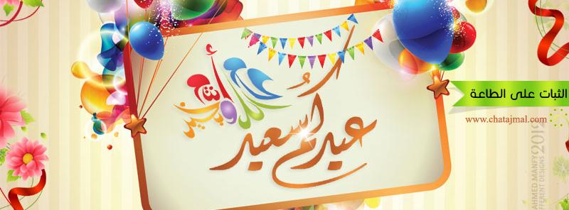بالصور اجمل صور غلاف للعيد 20160716 359