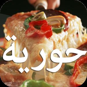 بالصور وصفات بيتزا حورية المطبخ 20160716 41