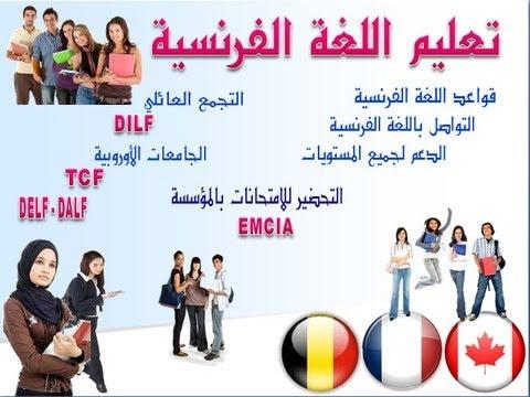 بالصور تقنيات تعلم اللغة الفرنسية 20160716 453