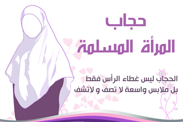 بالصور هل الحجاب فرض في الاسلام 20160716 47