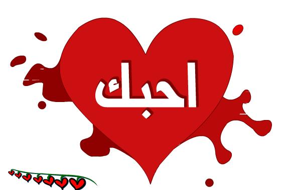 صور رسائل رومانسية بالفرنسية مترجمة بالعربية