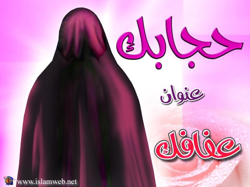 بالصور موضوع عن اهميه الحجاب الصحيح 20160716 500