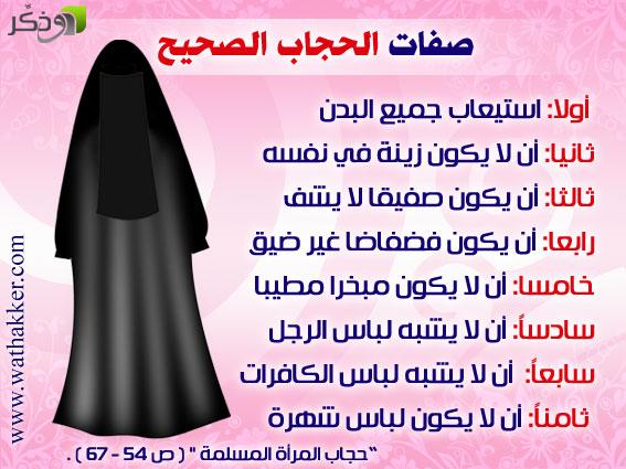 بالصور موضوع عن اهميه الحجاب الصحيح 20160716 501