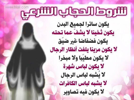 بالصور موضوع عن اهميه الحجاب الصحيح 20160716 502