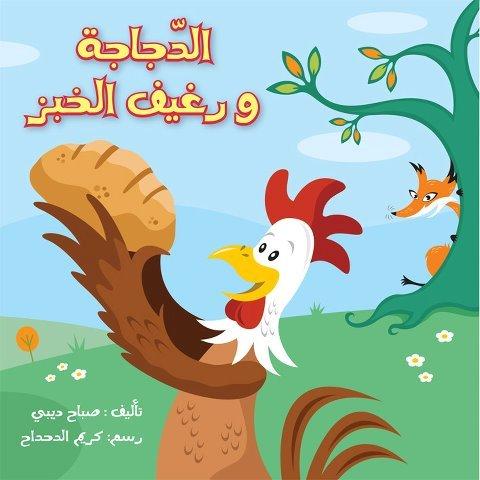 بالصور اجمل قصص للاطفال بالعربية 20160716 545