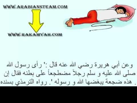 بالصور لماذا نهى الرسول صلى الله عليه وسلم النوم على البطن 20160716 617