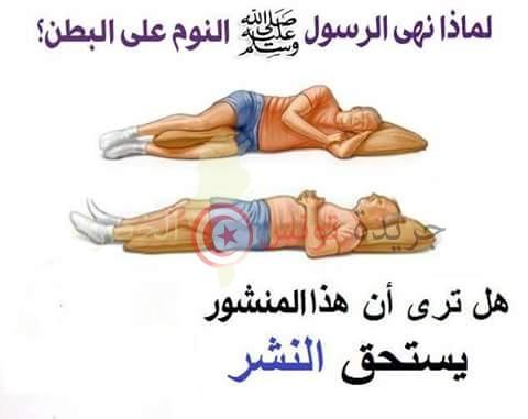 بالصور لماذا نهى الرسول صلى الله عليه وسلم النوم على البطن 20160716 618