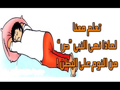 بالصور لماذا نهى الرسول صلى الله عليه وسلم النوم على البطن 20160716 619