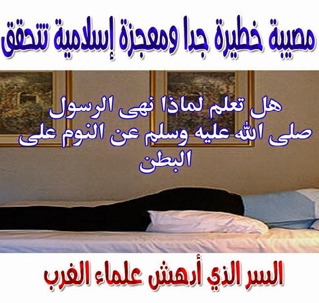 بالصور لماذا نهى الرسول صلى الله عليه وسلم النوم على البطن 20160716 620