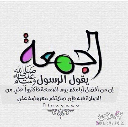 بالصور صور دينيه ليوم الجمعه 20160716 652