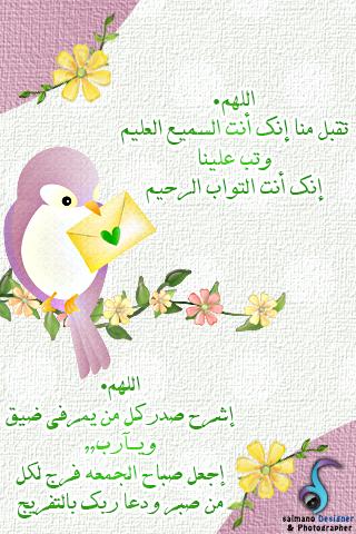 بالصور صور دينيه ليوم الجمعه 20160716 660
