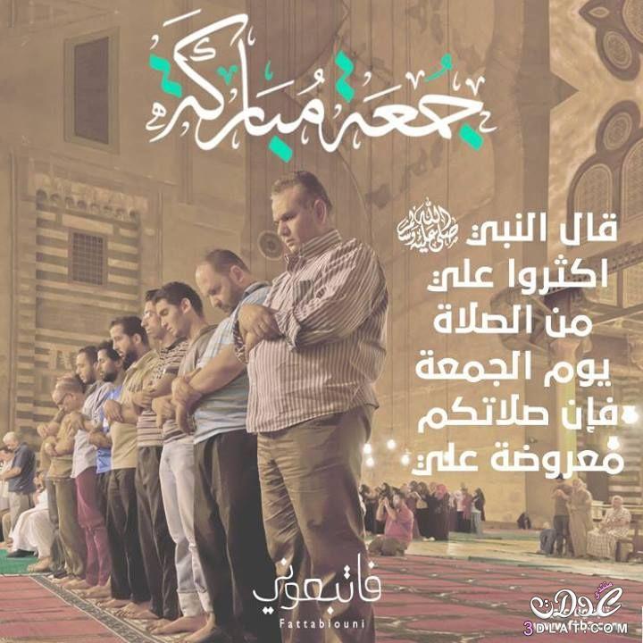 بالصور صور دينيه ليوم الجمعه 20160716 661