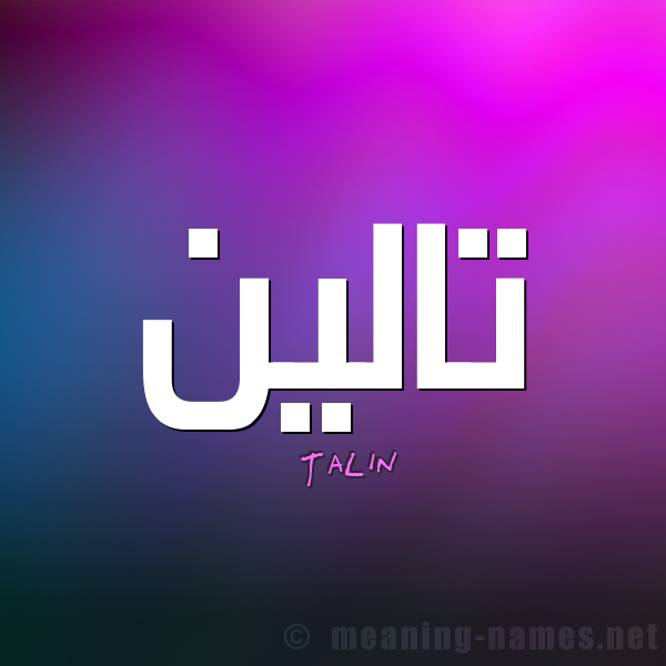 بالصور معنى تالين في اللغة العربية 20160716 69