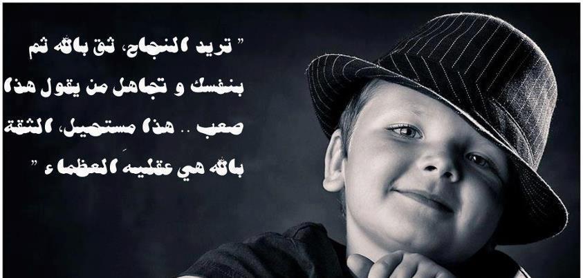 صوره مجموعة حكم عن الخجل